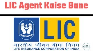 LIC Agent Kaise Bane | How To Become A LIC Agent In Hindi | Insurance Agent Kaise Bane