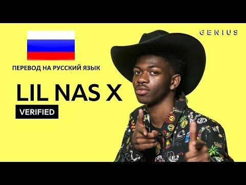 "ПЕРЕВОД Lil Nas X ""Old Town Road""   Интервью Genius"
