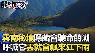 雲南秘境 隱藏會「聽命」的湖 只要呼喊它「雲就會飄來」狂下雨! 關鍵時刻 20180515-6 劉燦榮