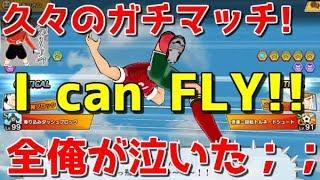 【たたかえドリームチーム】実況#983 久々にガチパでオンラインしたら次藤が吹っ飛んだ...wDC JITO can Jump...【Captain tsubasa dream team】