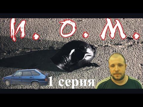 """Веб - Сериал """"И.О.М."""" 2 сезон - 1 серия"""