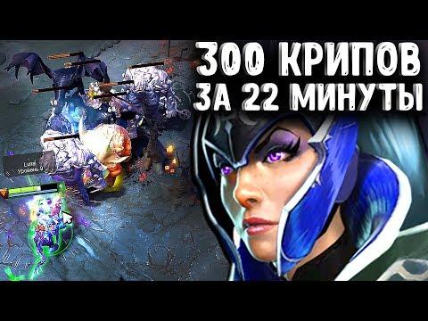 видео: 300 КРИПОВ ЗА 22 МИНУТЫ luna dota 2