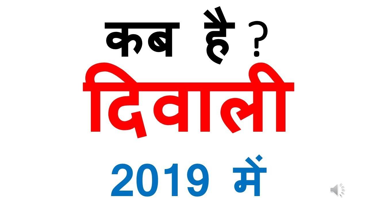 Diwali 2019 Calendar diwali 2019 | diwali 2019 date in india calendar | diwali festival