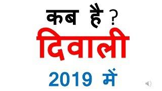 diwali 2019   diwali 2019 date in india calendar   diwali festival 2019 date