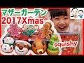 マザーガーデン豪華スクイーズ2017Xmas★2016から進化!! ベイビーチャンネル