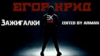 Скачать Егор Крид Зажигалки Edited By ARMAN 2017