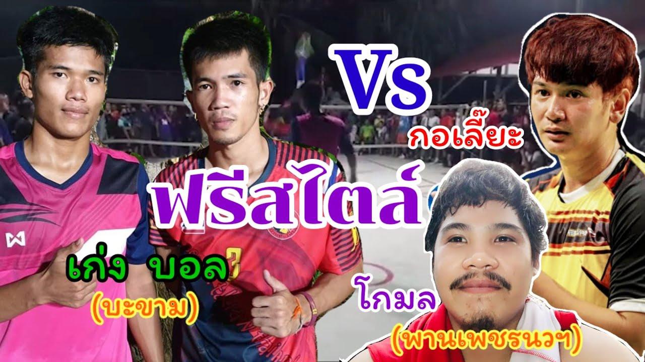 ฟรีสไตล์นอกเส้น ดีกรีแชมป์ประเทศไทย เก่ง-บอล(บะขาม) vs กอเลี๊ยะ-โกมล ตะกร้อสายเถื่อน