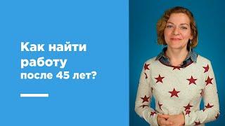 Как найти работу после 45 и 50 лет. Советы и личный опыт редактора GorodRabot.ru