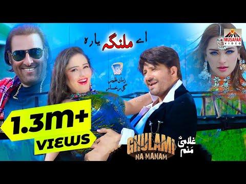 Pashto Film Ghulam Song - Ishq Khana Kharab Da Lasa-Arbaz Khan -Shahsawar , Naziaiqbal