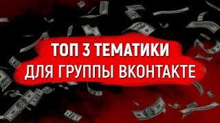 топ 3 Тематики для группы вконтакте, чтобы заработать в 2019 году