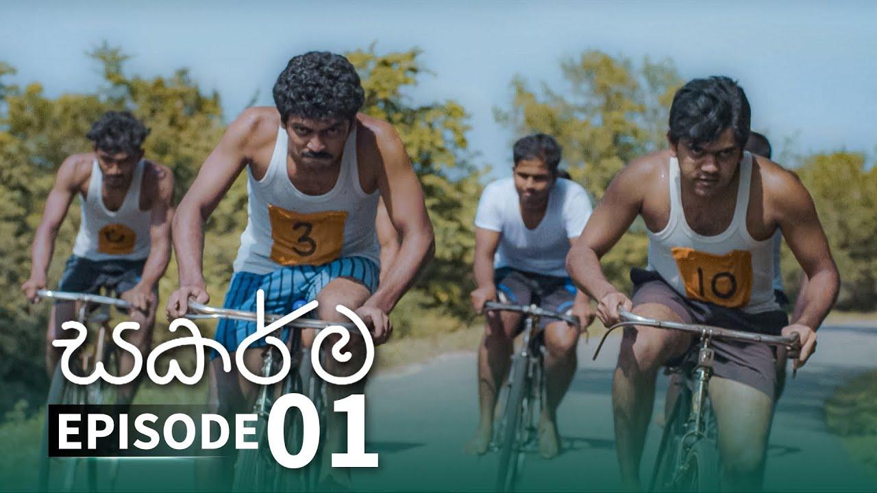 Download Sakarma | Episode 01 - (2021-04-25) | ITN
