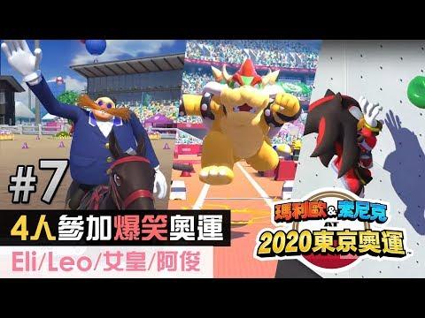 4人爆笑奧運 Eli/Leo/女皇/阿俊「障礙超越 + 運動攀登 + 三級跳遠」《瑪利歐&索尼克 AT 2020東京奧運》Part 7