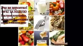 Вы ищите как похудеть очень быстро, пройдите нашую методику диеты!