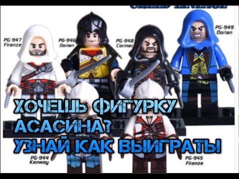 LEGO ASSASSINS CREED - обзор фигурки Ezio из Китая