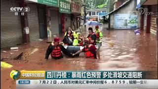 [中国财经报道]四川丹棱:暴雨红色预警 多处滑坡交通阻断| CCTV财经