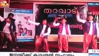 Tharavadu Riyadh Sisirasandhya 2012 Amrita TV Gulf News