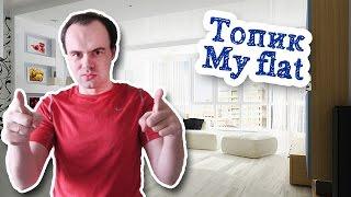 видео Описание дома и квартиры на английском языке