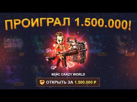 CHELOVED ПРОИГРАЛ 1 500 000 РУБЛЕЙ В КАЗИНО! ОТКРЫЛ КЕЙС ЗА ПОЛТОРА МИЛЛИОНА РУБЛЕЙ!? КАК Я ПРОИГРАЛ