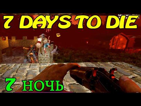 7 НОЧЬ! АЛЬФА 19 7 Days to Die ! ПЕРВАЯ ОРДА 121 ЗОМБИ!