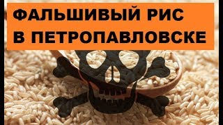 Осторожно!!! Фальшивый рис в Петропавловске#