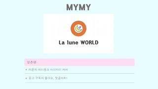 [아이즈원 커버보컬팀] 에이핑크 (Apink) - My My | COVER by. 라룬