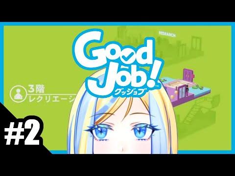 【Good Job! 実況 #2】自由な職場でお花の手入れをする【Vtuber/ミラナ・ラヴィーナ】