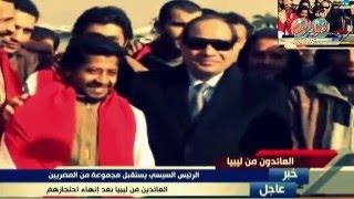 السيسى يصرف للمصريين العائدون من ليبيا 3000 جنية