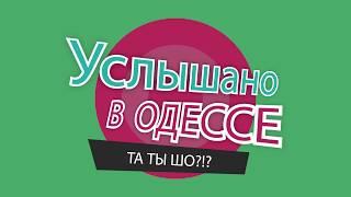 Услышано в Одессе - №39. Смешные одесские фразы и выражения!
