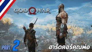 BRF - God of War Ω #2
