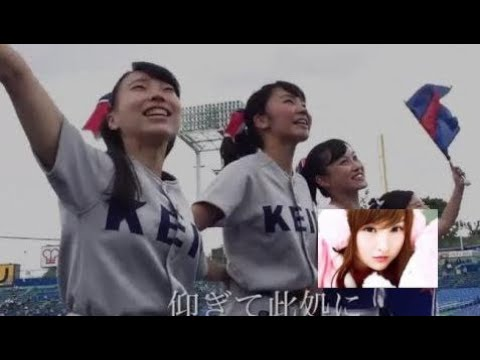 慶應大学の応援歌「若き血」(歌詞付き)☆チアガール&応援団