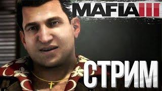 МАФИЯ 3 - ДЖО ЖИВ! УЗНАЕМ НА СТРИМЕ #4 ( Прохождение Mafia III 60FPS)