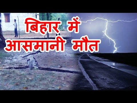 आकाशीय बिजली गिरने से Bihar में 57 लोगों की Death |MUST WATCH !!!
