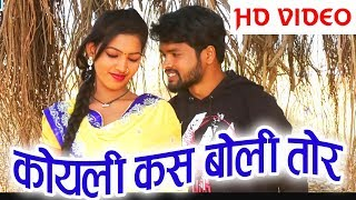 Manoj Aadil | Munmun Chakrvarti | Cg Song | Koyali Kas Boli Tor | Chhattisgarhi Geet | HD Video 2019