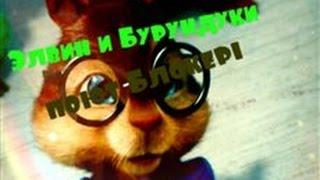 .:...Элвин и Бурундуки поют Блокеры...:.