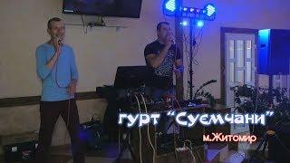 Фантазер  гурт 'Суємчани' м.Житомир
