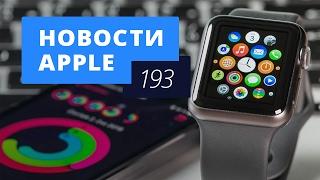 Новости Apple, 193 выпуск: первый финансовый квартал 2017 и Apple Watch