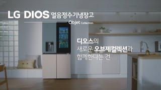 LG DIOS 얼음정수기냉장고 오브제컬렉션 - 변화는 …