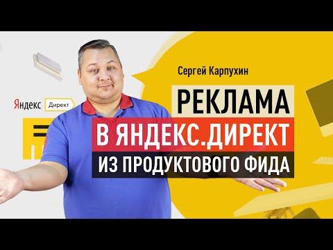 Контекстная реклама из продуктового фида в Яндекс.Директе: динамические объявления, смарт-баннеры