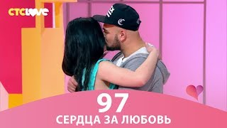 Сердца за любовь 97