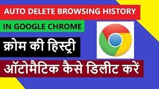 How to Auto Delete Chrome History upon Exit
