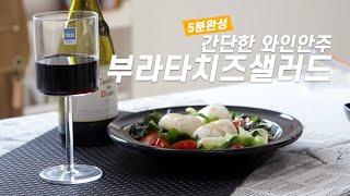 Burata cheese salad 부라타치즈 샐러드 …