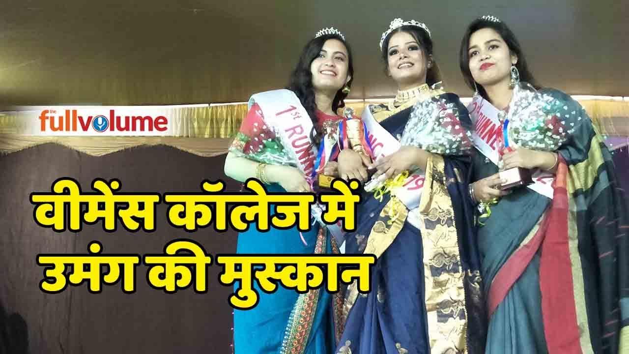 Foundation Day Celebration Of Patna Women S College The Full Volume Youtube