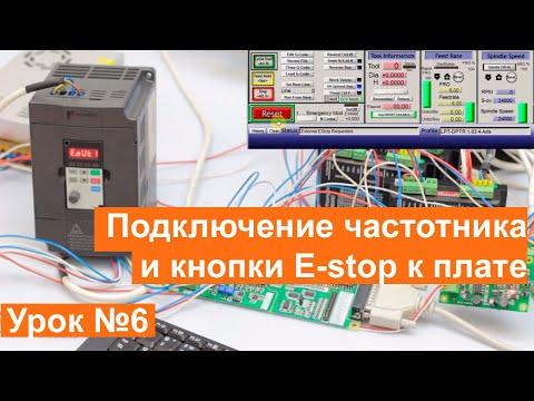 Урок №6 Контроллер LPT DPTR 1 03 Подключение Кнопки E Stop и Настройка Частотного Преобразователя