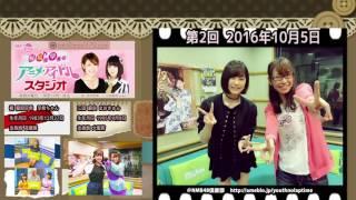 第2回 2016年10月5日 NMB48 三田麻央 桜 稲垣早希.