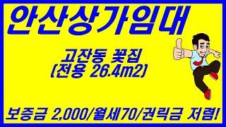 안산 꽃집임대 고잔동 중앙동 고잔신도시 안산상가임대[N…