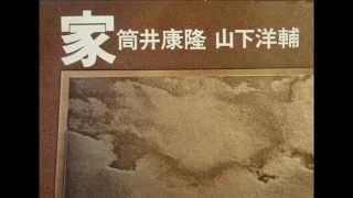 アルバム : 家 1976年発売 筒井康隆 : 朗読 山下洋輔 : ピアノ タモ...