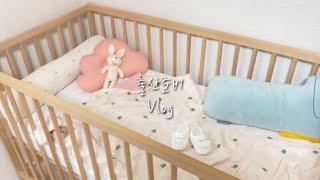 [임신브이로그] 출산준비 브이로그ㅣ출산가방 준비 | 만…