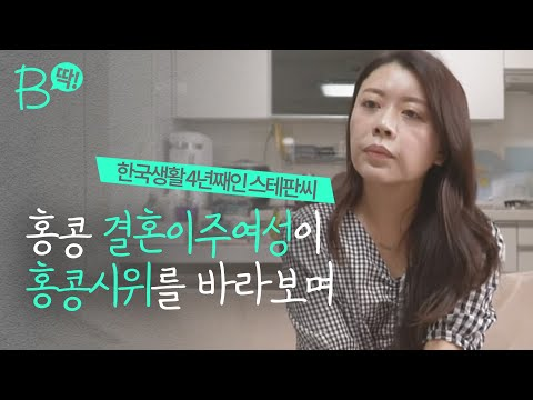 """[B딱] """"함께 싸워야 하는데..."""" 홍콩 결혼이주여성이 바라본 홍콩 시위"""