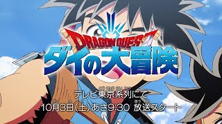 Watch Dragon Quest: Dai's Great Adventure Anime Trailer/PV Online