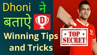 Dream 11 winning tips and tricks by Dhoni How to get rank 1 in every Dream 11 League